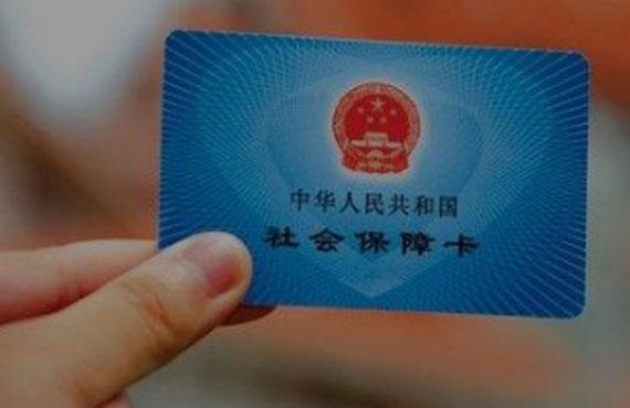 2018年度上海市职工社会保险缴费标准调整