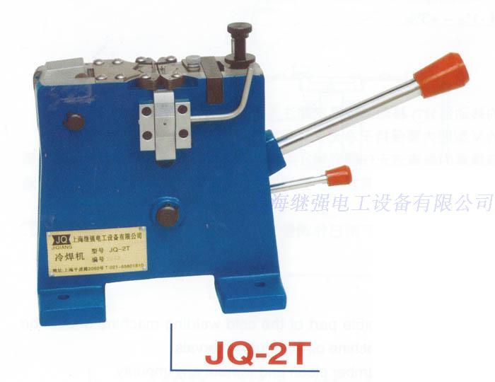 JQ-2T 台式 冷焊钳