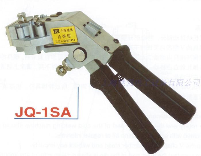 JQ-1SA 手提式 冷焊钳