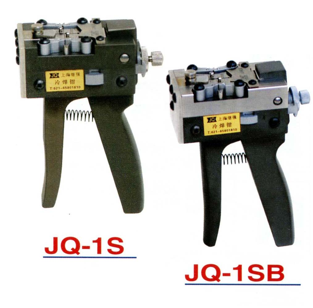 JQ-1S 、JQ-1SB手提式 冷焊钳