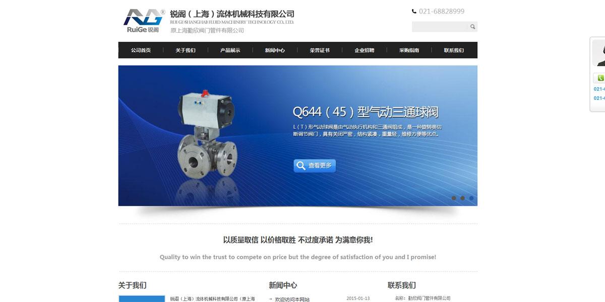 锐阁(上海)流体机械科技有限公司