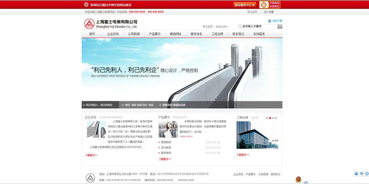 上海富士电梯有限公司