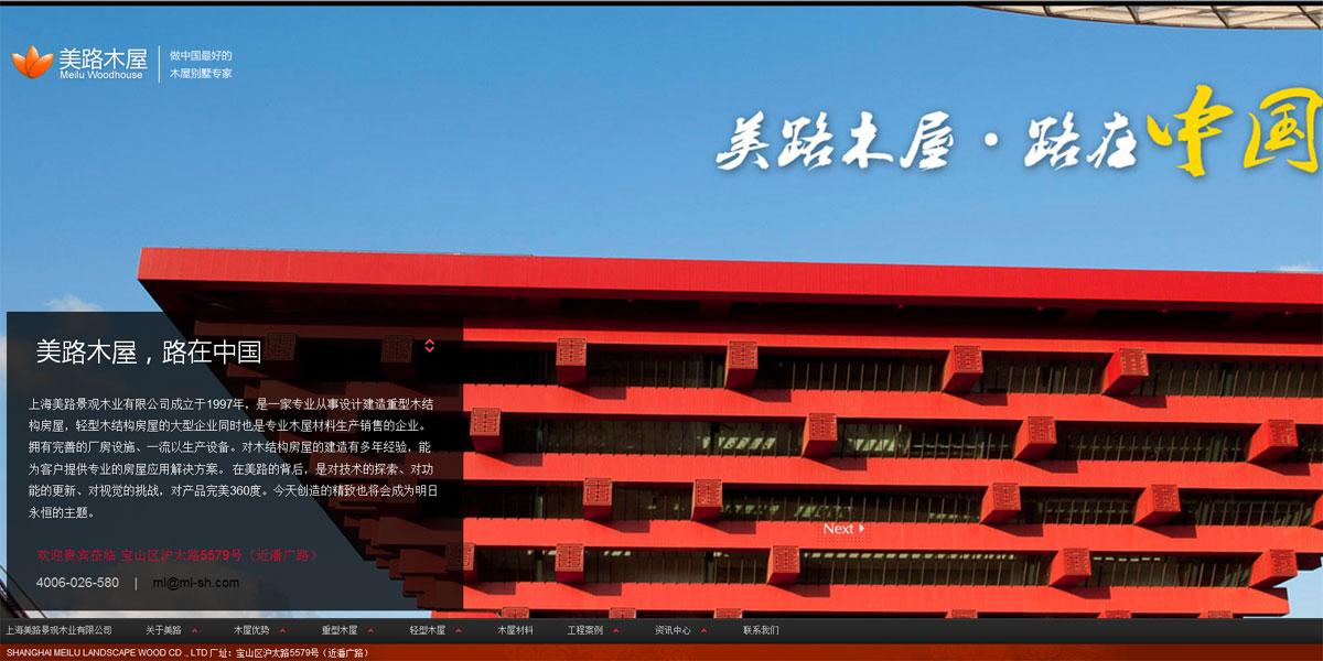 上海美路景观木业有限公司