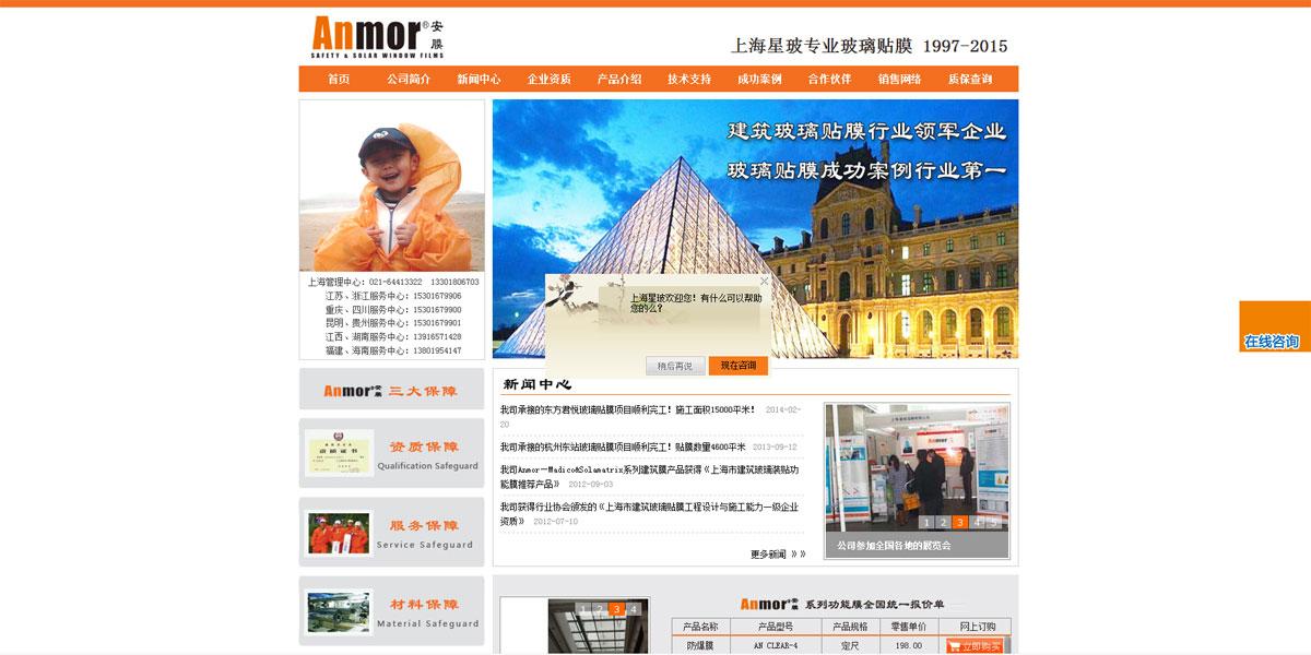 上海星玻箔膜有限公司