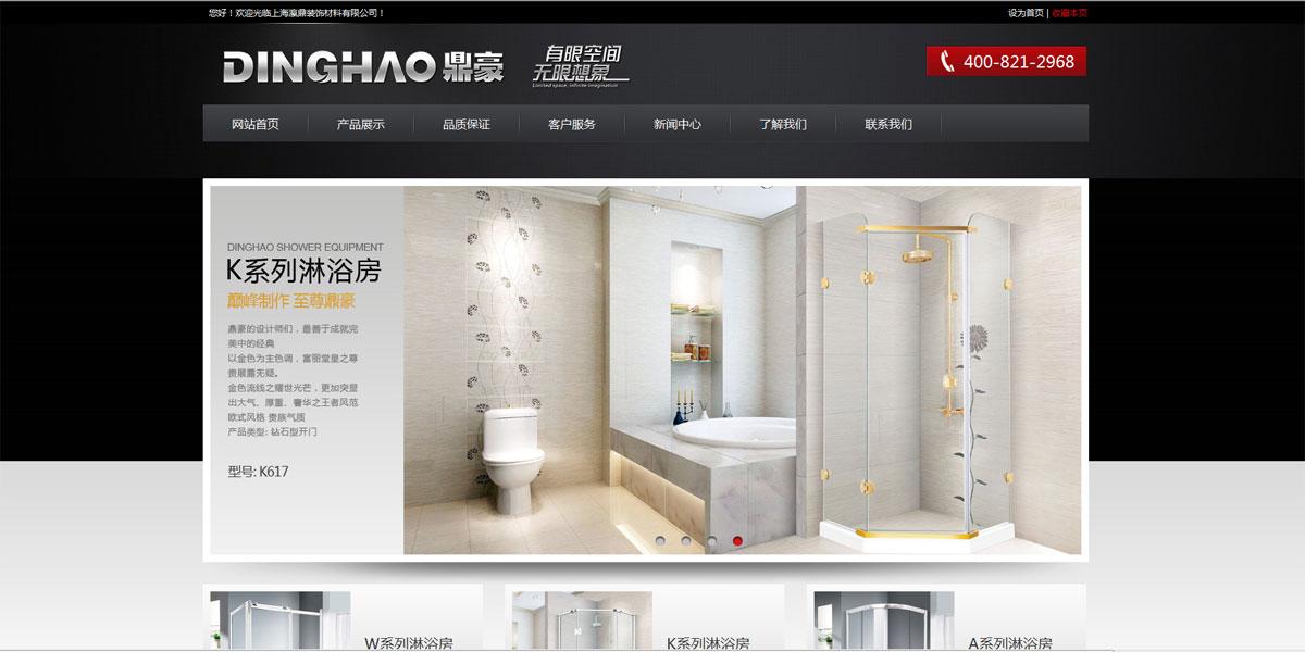 上海瀛鼎装饰材料有限公司