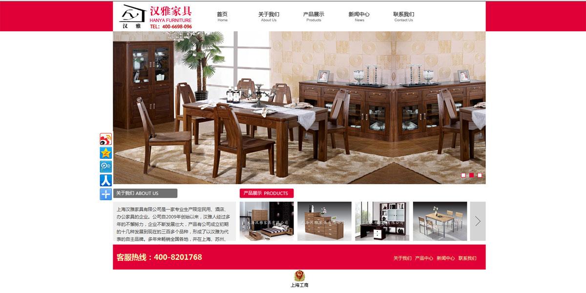 上海汉雅家具有限公司