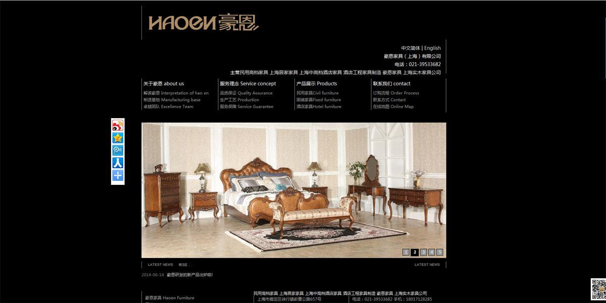 豪恩家具(上海)有限公司