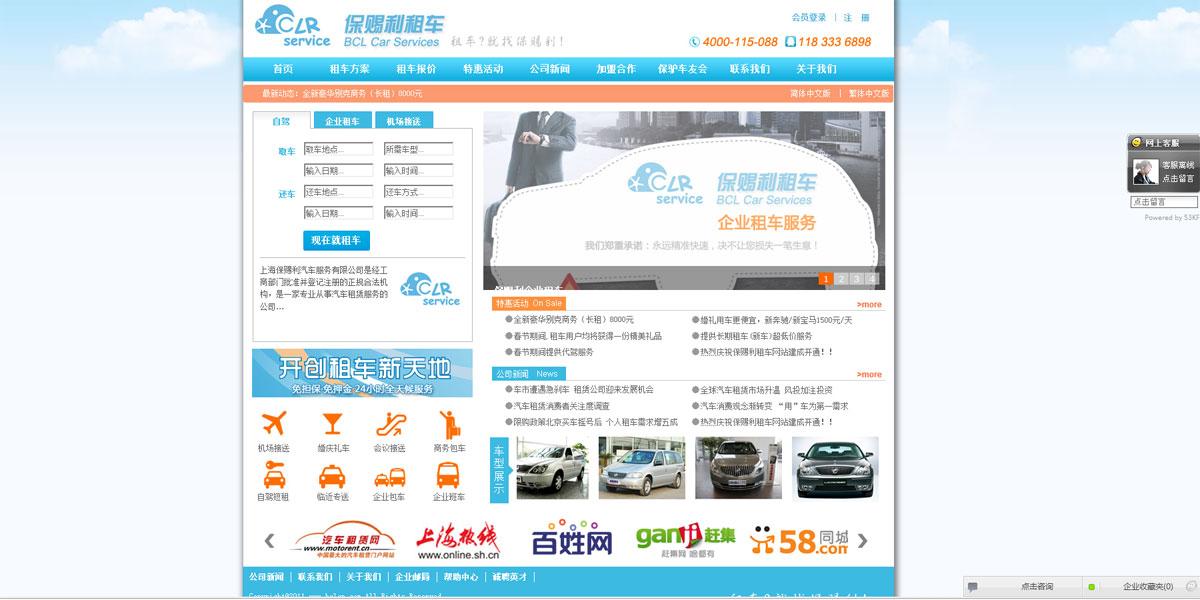 上海保赐利汽车服务有限公司