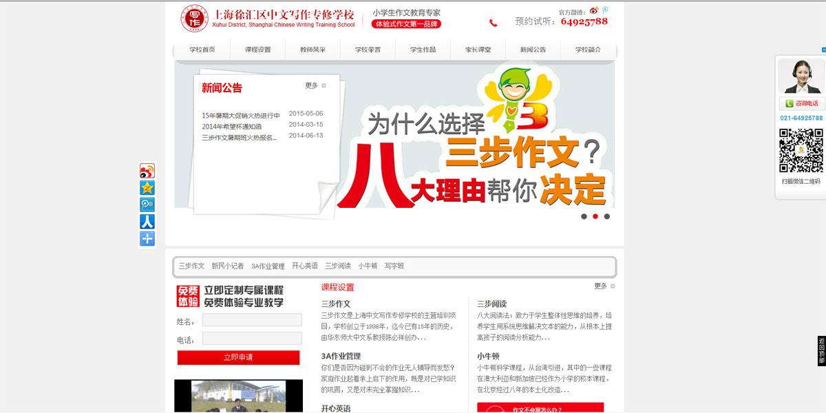 上海徐汇区中文写作专修学校