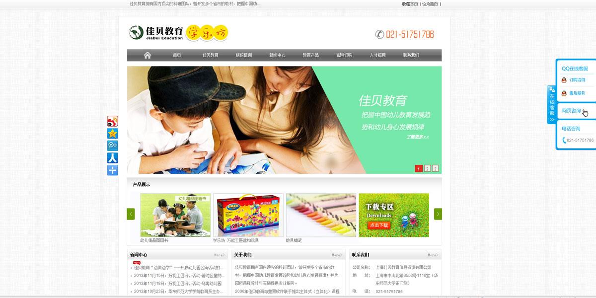 上海佳贝教育