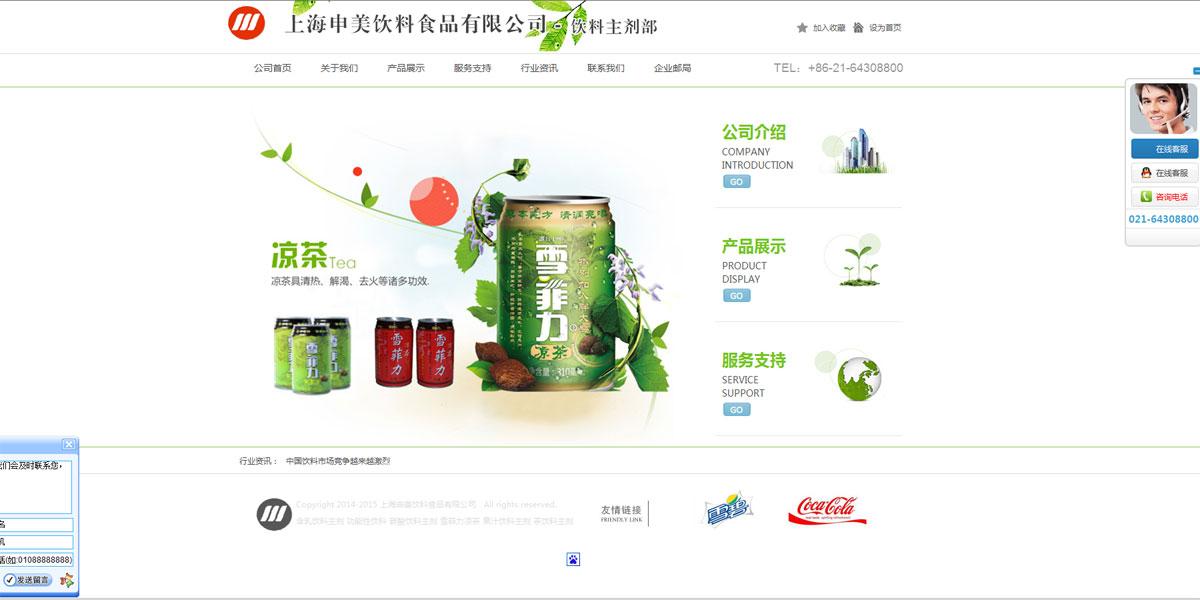 上海申美飲料食品有限公司