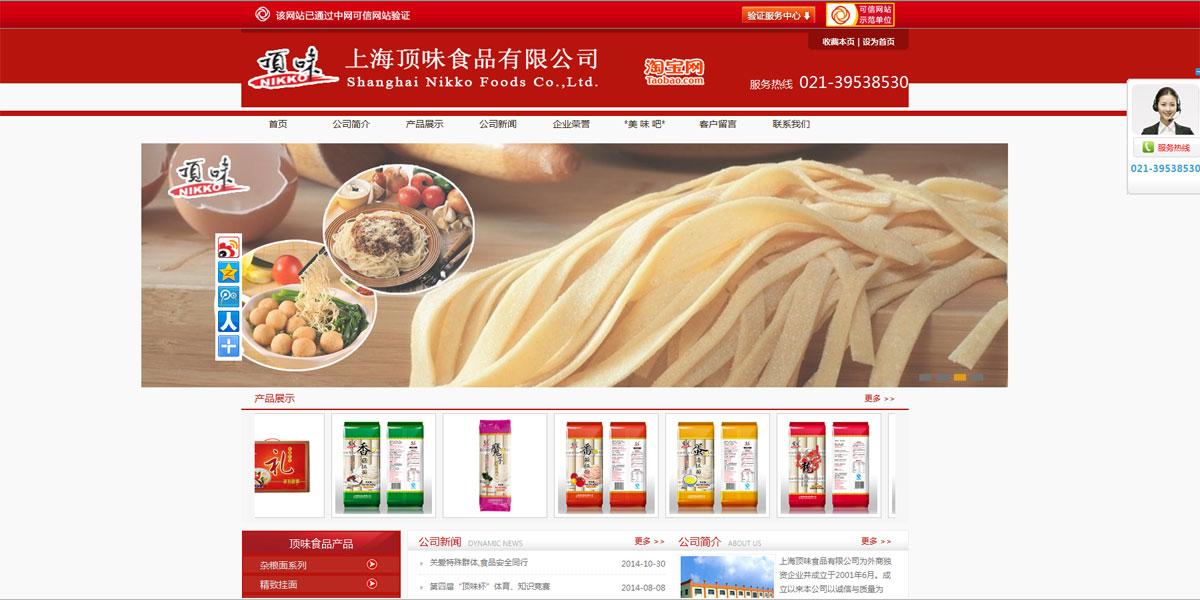 上海頂味食品有限公司