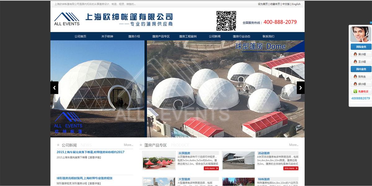 上海欧绅帐篷有限公司