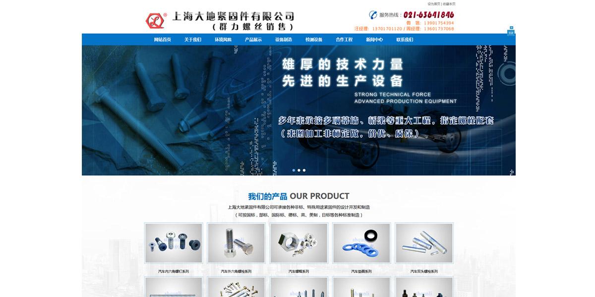 上海大地紧固件有限公司