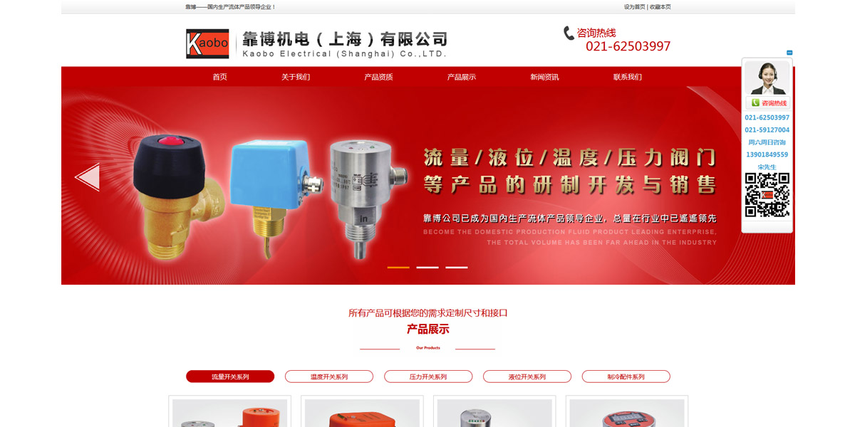 靠博机电(上海)有限公司