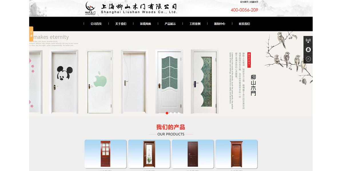 上海柳山木门有限公司