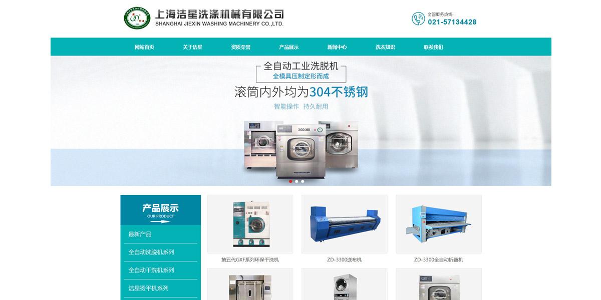 上海洁星洗涤机械有限公司