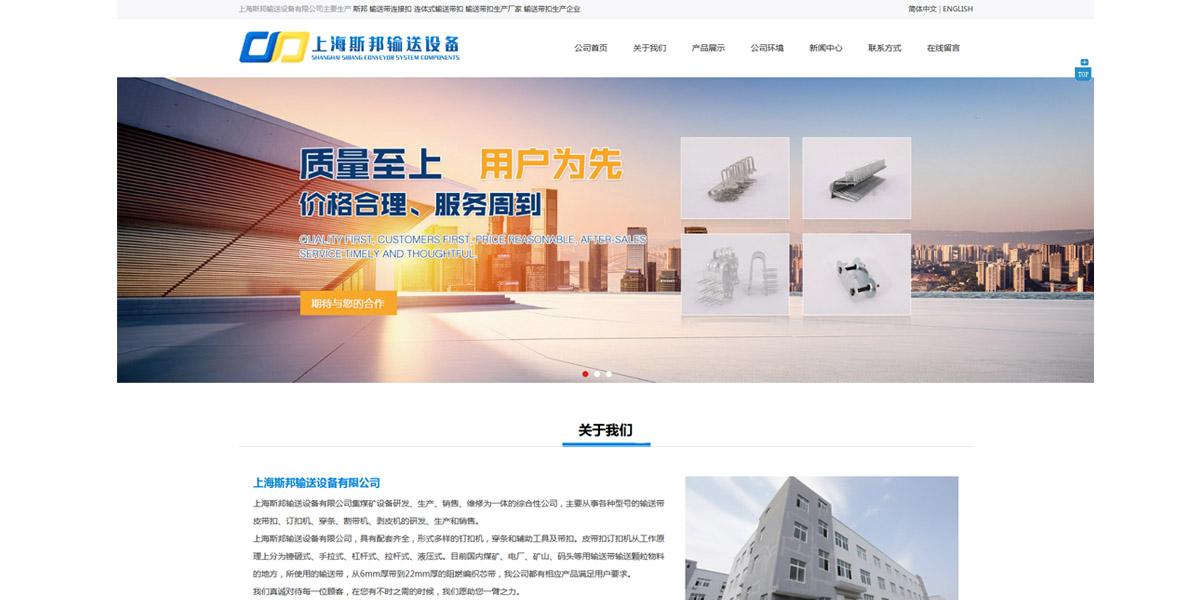 上海斯邦输送设备有限公司