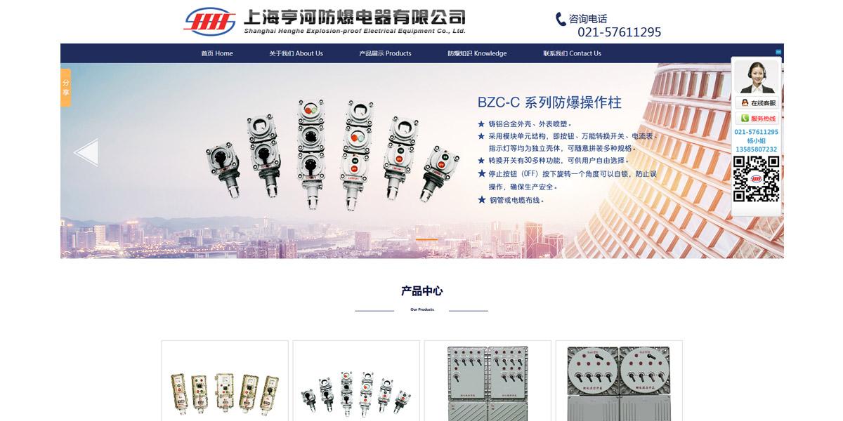 上海亨河防爆电器有限公司