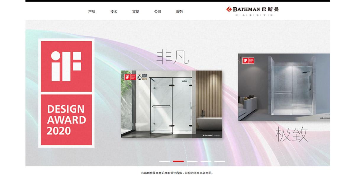 上海巴斯曼衛浴有限公司