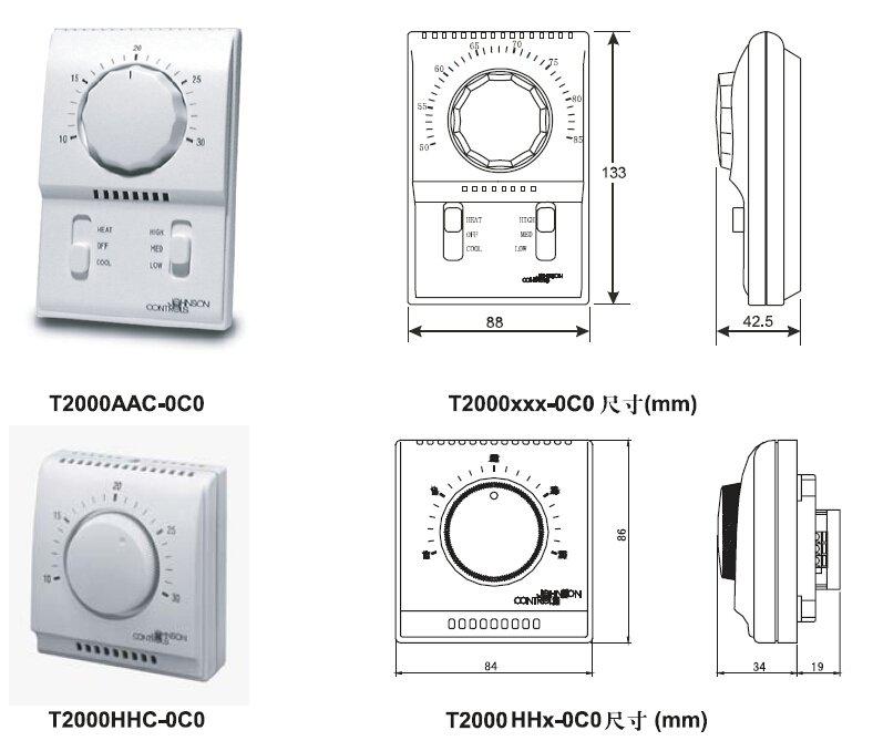 T2000温控器