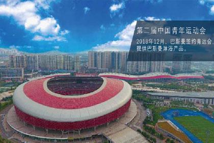 签约2019中国青运会
