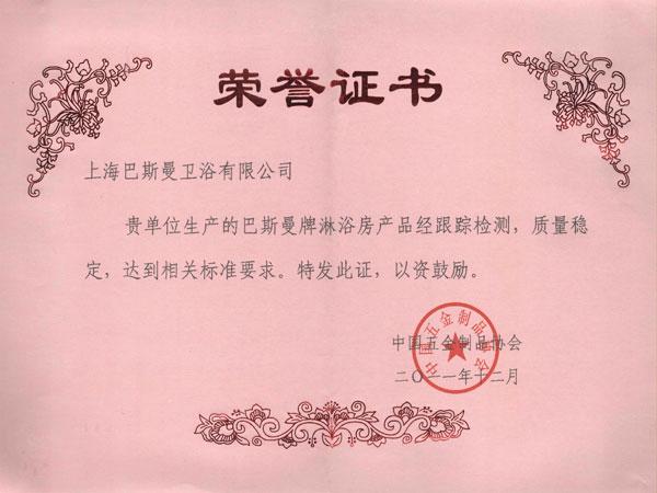五金制品协会荣誉证书