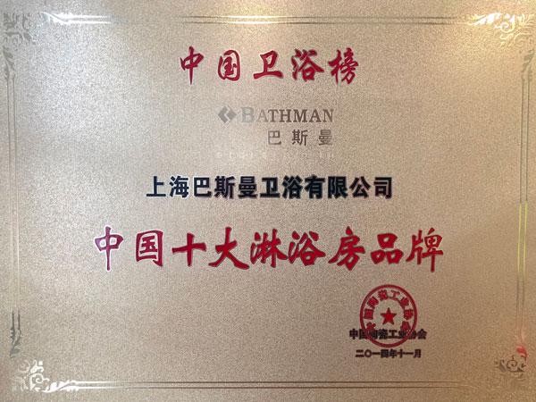 中国十大淋浴房品牌