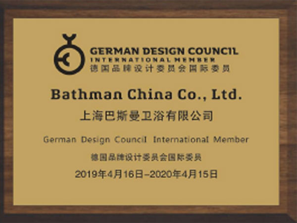 德国品牌设计委员会国际委员
