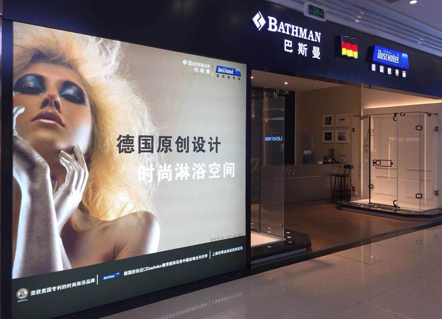 北京金源店