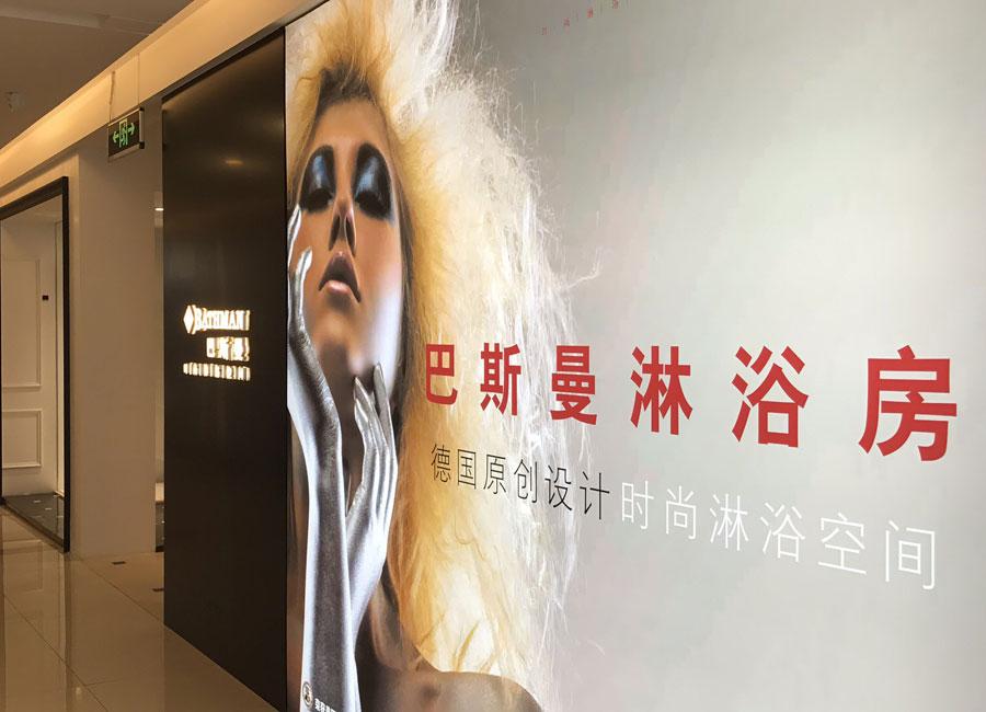上海喜盈门店