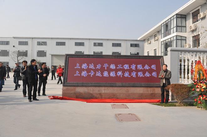 上海达力干燥工程有限责任公司