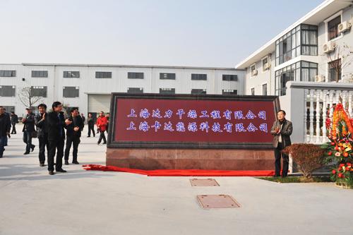 上海达力干燥工程有限公司
