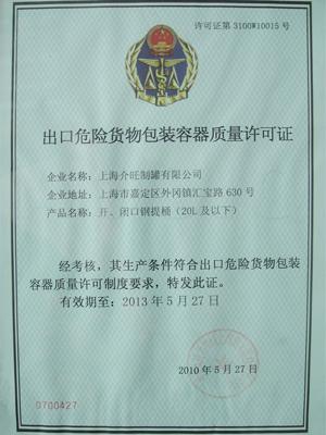 上海介旺制罐有限公司