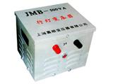 JMB 行灯照明变压器
