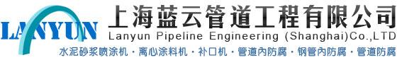 上海藍云管道工程有限公司