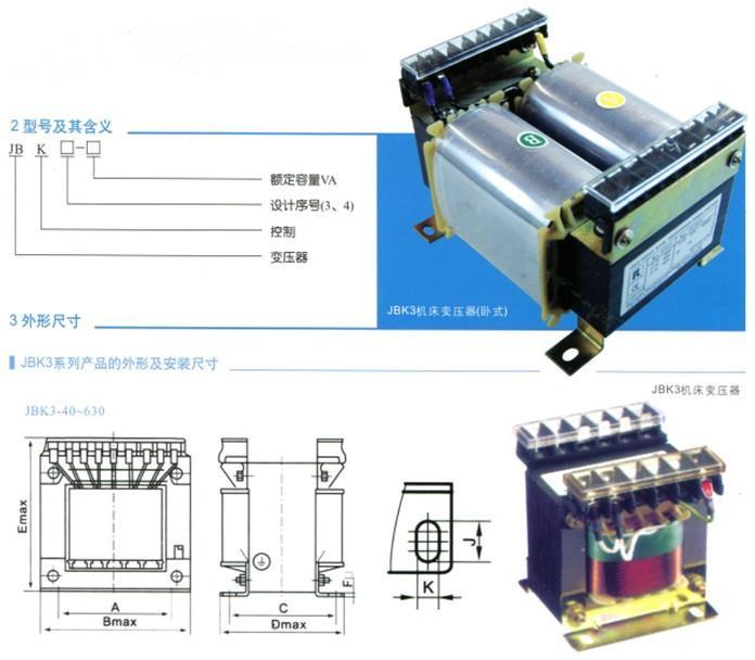 JBK3机床控制变压器(卧式)