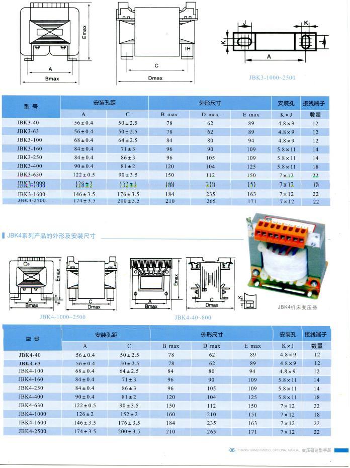 JBK4机床控制变压器安装图