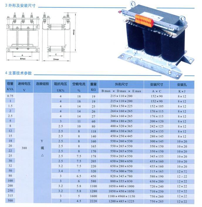 SG三相干式变压器安装及详细参数图