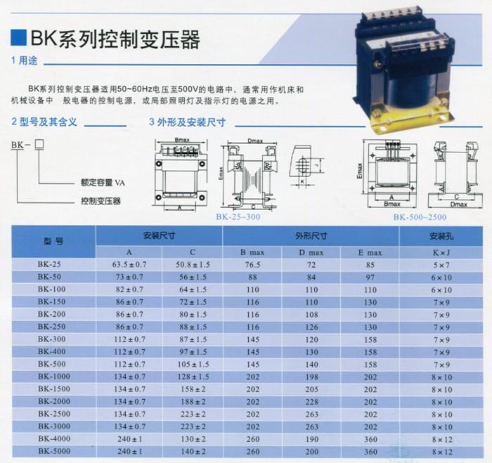 BK控制变压器安装图