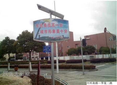 川环南路太阳能广告灯