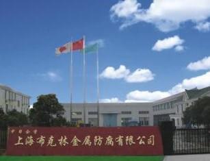 上海布克林金属防腐有限公司