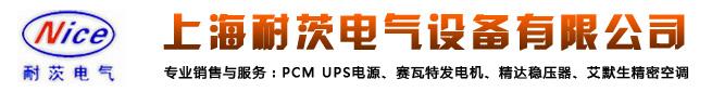 上海大奖娱乐游戏官方网站电气设备有限公司