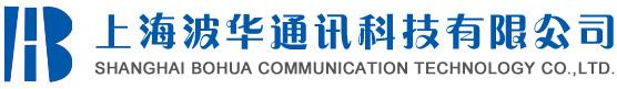 上海波華通訊科技有限公司