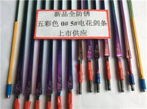 彩色電佩劍條