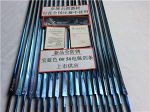 藍色電佩劍條