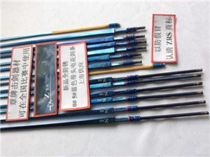 藍色電花劍條