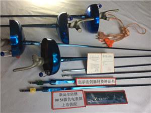 藍色電重劍