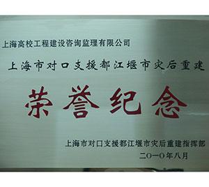 """都江堰援建聚源中学荣获""""上海市优质结构""""、""""上海市白玉兰奖"""""""