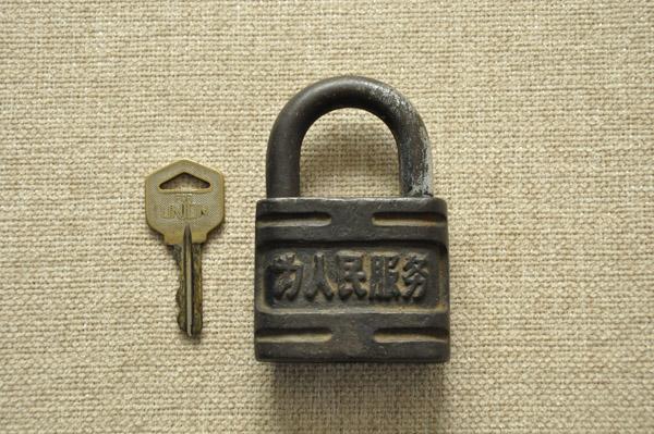 挂锁-为人民服务